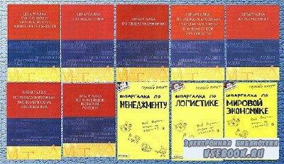 Книжная серия: Шпаргалки от РИОРа (79 шт. )