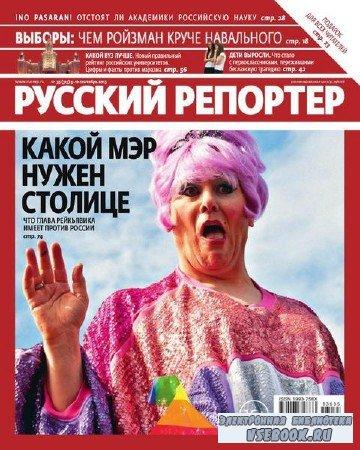 Русский репортер №35 (сентябрь 2013)