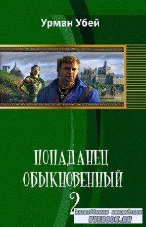 Убей Урман - Попаданец обыкновенный-2. Барон Гаремский