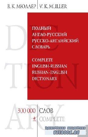 Мюллер В.К. - Полный англо-русский русско-английский словарь. 300000 слов и ...