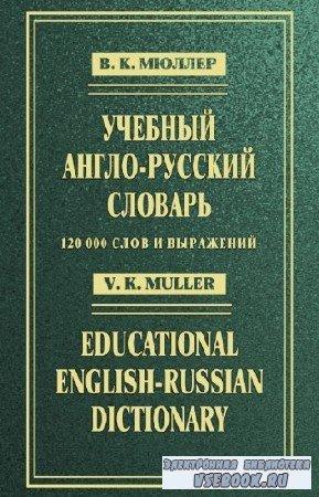 Мюллер В.К. - Учебный англо-русский словарь