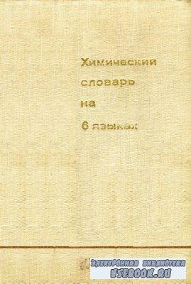 Химический словарь на 6 языках