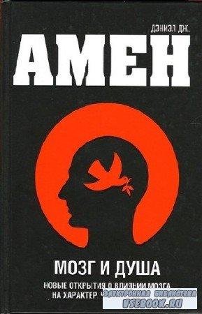 Амен Дэниэл - Мозг и душа. Новые открытия о влиянии мозга на характер, чувс ...