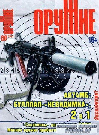 Оружие №8 (август 2013)