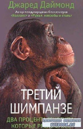 Даймонд Джаред - Третий шимпанзе