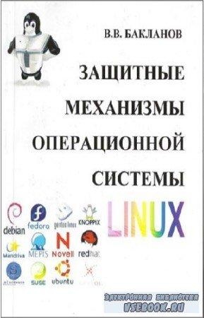 Бакланов В.В. - Защитные механизмы операционной системы Linux