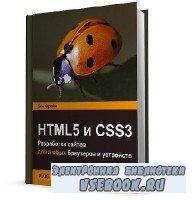 Фрайн Б. - HTML5 и CSS3. Разработка сайтов для любых браузеров и устройств  ...