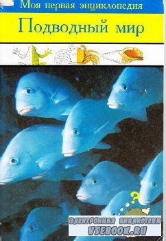 Моя первая энциклопедия. Подводный мир