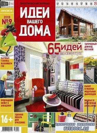 Идеи вашего дома №9 (сентябрь 2013)