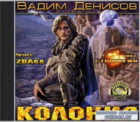 Вадим Денисов – Стратегия 5. Колония  (Аудиокнига)