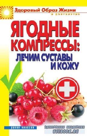 Куликова Вера - Ягодные компрессы: лечим суставы и кожу