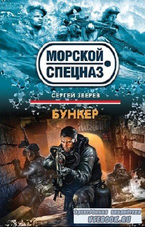 Зверев Сергей - Бункер