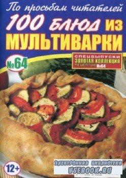 Золотая коллекция рецептов  №64, 2013.  100 блюд из мультиварки
