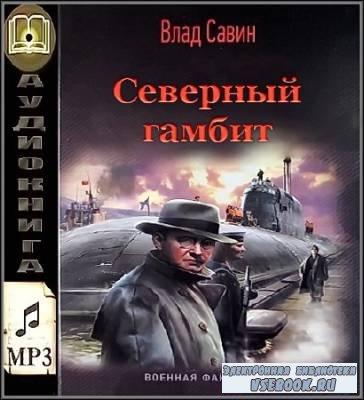 Савин Владислав - Северный гамбит (Аудиокнига) mp3,