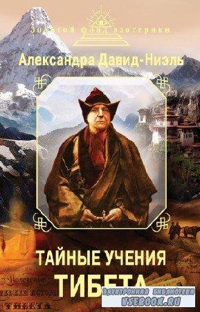 Давид-Неэль Александра - Тайные учения Тибета