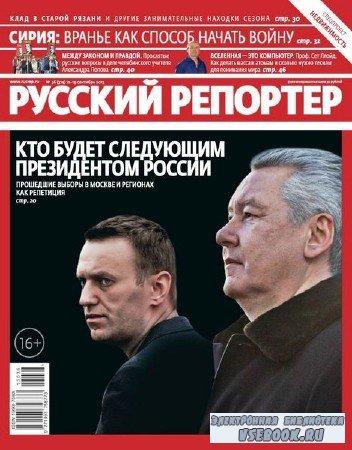 Русский репортер №36 (сентябрь 2013)