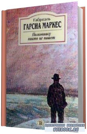 Маркес Габриель Гарсиа.  Полковнику никто не пишет. (Аудиокнига)