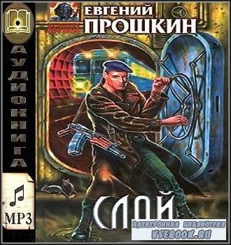 Прошкин Евгений - Слой (Аудиокнига)