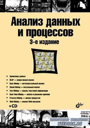 Анализ данных и процессов. 3-е издание