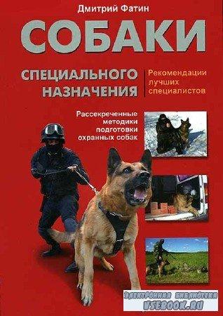 Собаки специального назначения. Рассекреченные методики подготовки охранных ...
