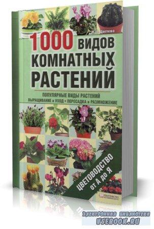 1000 видов комнатных растений. Цветоводство от А до Я