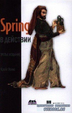Уоллс Крейг - Spring в действии. 3-издание