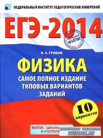ЕГЭ-2014 : Физика : Самое полное издание типовых вариантов заданий