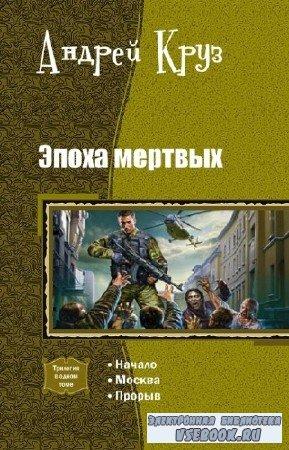Круз Андрей - Эпоха мертвых. Трилогия