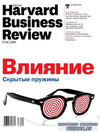 Harvard Business Review №9 (сентябрь 2013) Россия