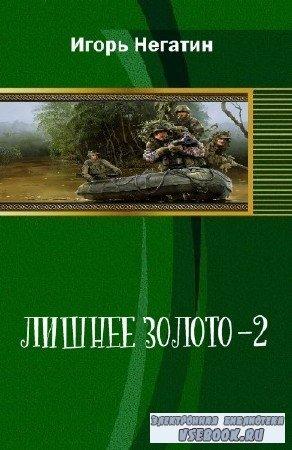 Негатин Игорь - Лишнее золото-2