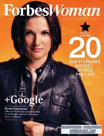 Forbes Woman №3 (осень 2013)