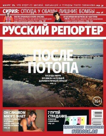 Русский репортер №37 (сентябрь 2013)