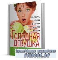 Л. А. Захарова - Голодная девушка. 300 и ниже 300. Завтраки, обеды и ужины  ...