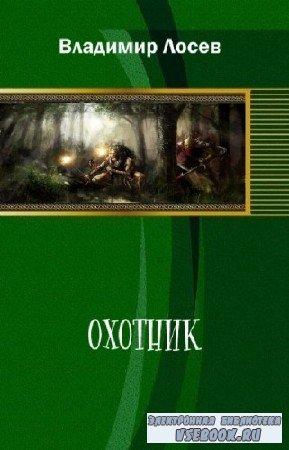 Лосев Владимир - Охотник