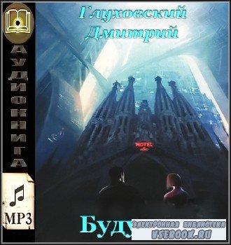 Глуховский Дмитрий  - Будущее  (Аудиокнига)