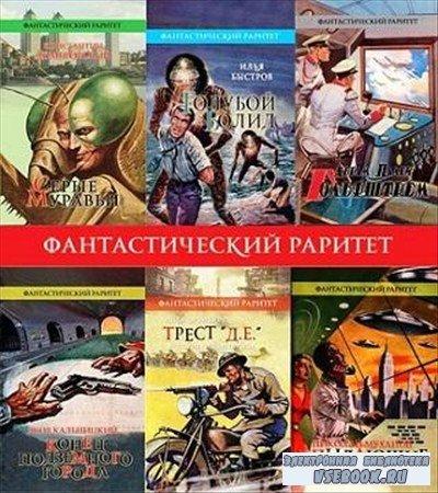 Серия «Фантастический раритет» (38 книг)