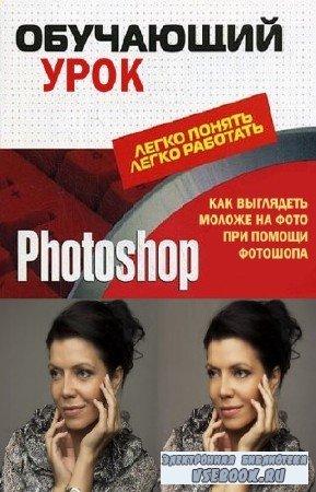 Хазова Виктория - Обучающий урок Photoshop. Как выглядеть моложе на фото при помощи фотошопа