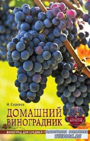 Сергеев Николай - Домашний виноградник