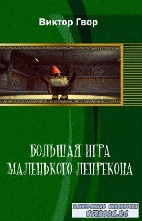Гвор Виктор - Большая игра маленького лепрекона