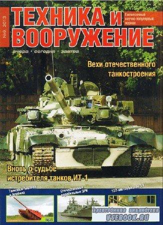 Техника и вооружение №9 (сентябрь 2013)