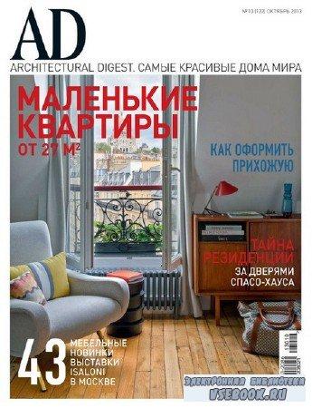 AD/Architectural Digest №10 (октябрь 2013)