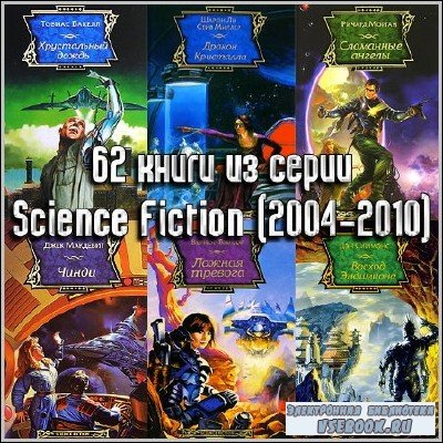 Science Fiction (62 �����)