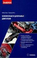 Гроэ Х., Русс Г. - Бензиновые и дизельные двигатели (2013)