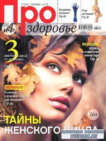 Про здоровье №10 (октябрь 2013)