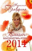 Наталия Правдина - Календарь благополучия и успеха 2014 (2013)