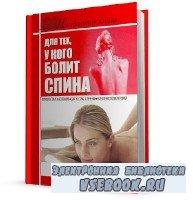 Борис Джерелей - Настольная книга для тех, у кого болит спина (2011)