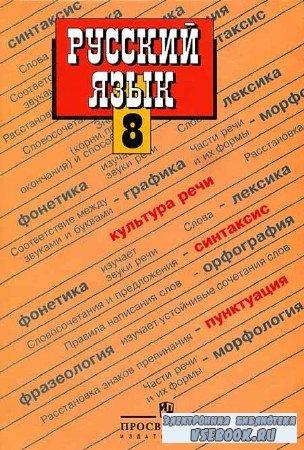 Русский язык. 8 класс (34-е издание)