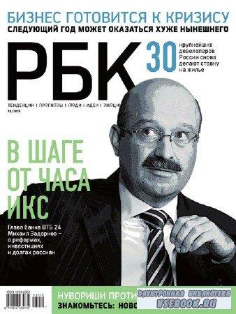 РБК №10 (октябрь 2013)