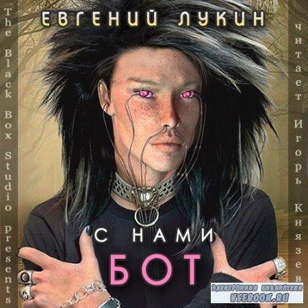 Лукин Евгений – С нами бот [Аудиокнига] 2013 г.MP3