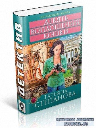 Степанова Татьяна - Девять воплощений кошки
